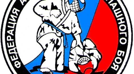 ПОЛОЖЕНИЕ о проведении открытого городского чемпионата по армейскому рукопашному бою «Патриоты России»