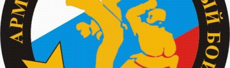 Открытый кубок Центрального военного округа по армейскому рукопашному бою памяти Героя Советского Союза Юрия Исламова