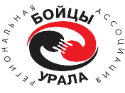 Бойцы Урала