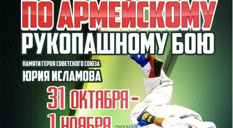 Этап Кубка Вооруженных Сил Российской Федерации по армейскому