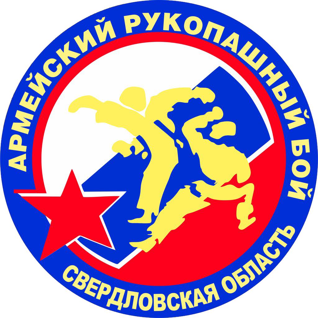 Федерации Армейского Рукопашного боя Свердловской области