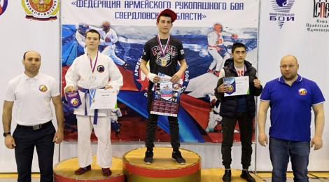 Первенство Свердловской области по армейскому рукопашному бою