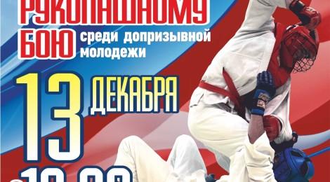 Областной турнир по армейскому рукопашному бою среди допризывной молодежи, посвященный Дню Героев Отечества