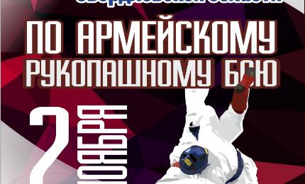 Чемпионат Свердловской области по армейскому рукопашному бою
