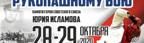 В Екатеринбурге прошел Кубок Вооружённых сил России по армейскому рукопашному бою