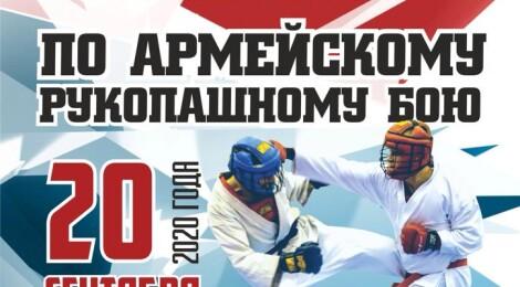 Кубок Свердловской области армейскому рукопашному бою среди допризывной молодежи